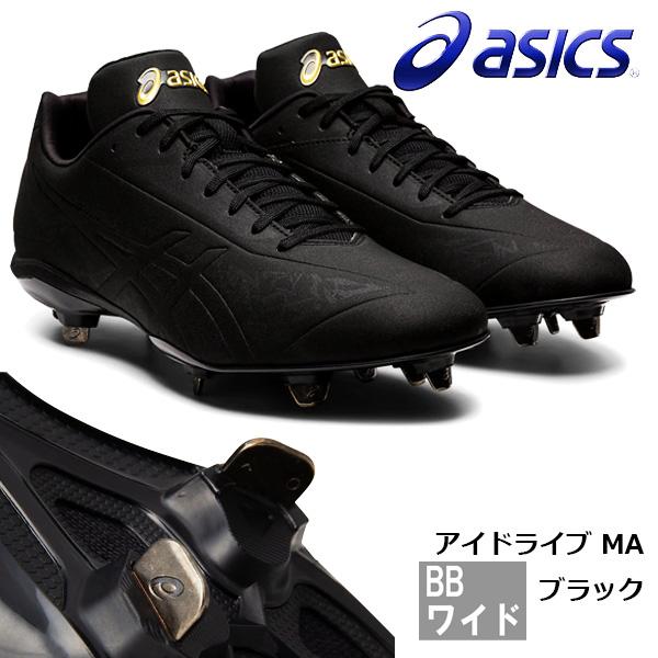 野球 スパイク 一般用 asics アシックス ゴールドステージ アイドライブ MA ワイド ブラック