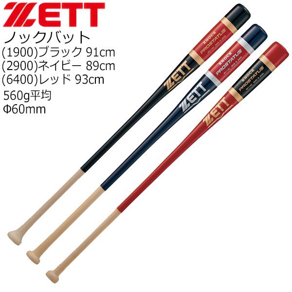 ノックバット 木製 野球 ZETT ゼット 硬式 軟式用 メイプル ソフトボール ウッド プロステイタス bkt1401