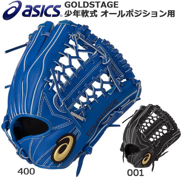 少年軟式 グローブ 野球 ASICS アシックス オールラウンド ゴールドステージ GOLDSTAGE サイズ大 3124A109