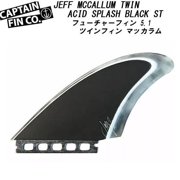 【期間限定 クーポン4%OFF 5/24 11:59まで】/CAPTAIN FIN キャプテンフィン JEFF MCCALLUM TWIN ACID SPLASH BLACK ST フューチャーフィン 5.1 ツインフィン マッカラム