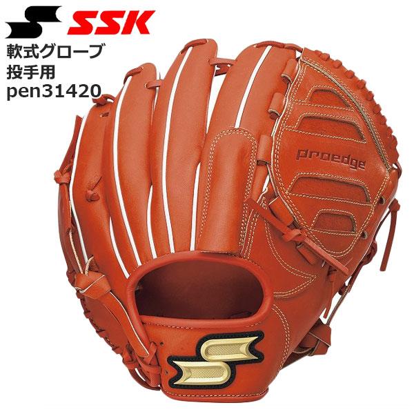【期間限定 クーポン4%OFF 5/24 11:59まで】/野球 SSK エスエスケイ 一般用 軟式グローブ 投手用 プロエッジ