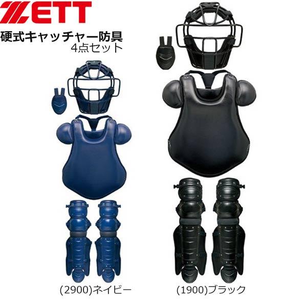 硬式 キャッチャー防具 4点セット 野球 ZETT ゼット 限定 防具 一般 収納袋付 bl1421