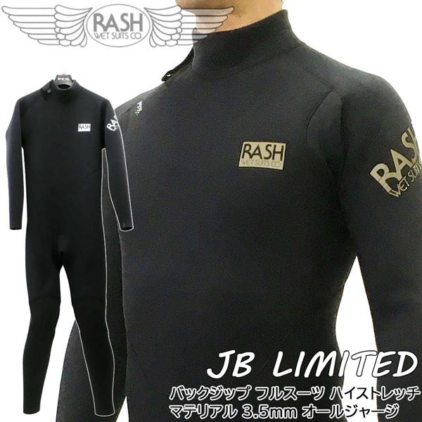 <title>2021年モデル 正規品 国産 ウェットスーツ 21 RASH ラッシュ JB LIMITED バックジップ フルスーツ ハイストレッチ マテリアル 3.5mm オールジャージ 選択</title>