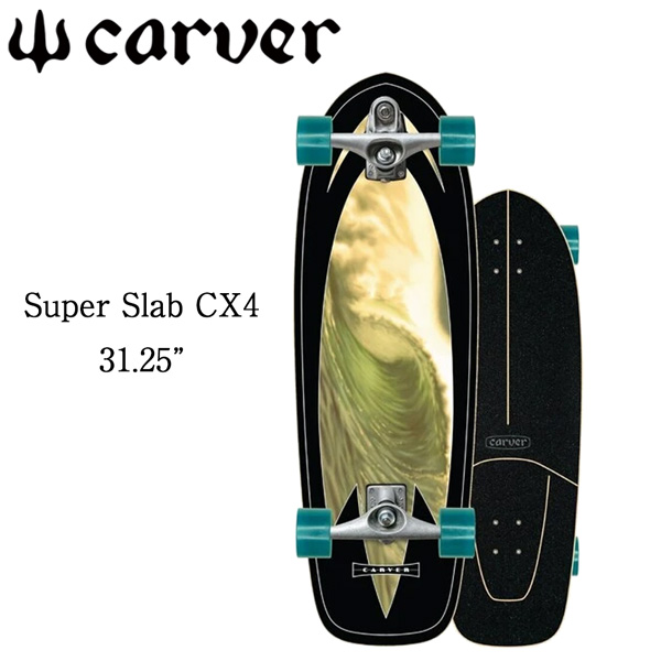 正規品 シリアルナンバープレート付き 人気上昇中 カーバー サーフスケート CARVER SUPER あす楽 SLAB スーパースラブ 返品不可 31.25 CX4 日本正規品