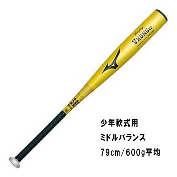 【400円クーポンあり 4/9 20:00~】/野球 MIZUNO ミズノ 少年軟式バット V-コング 02 79cm/600g平均