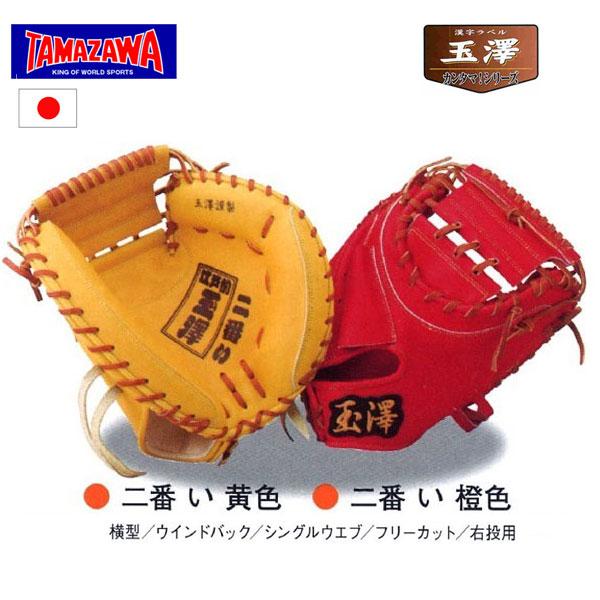 野球 送料無料TAMAZAWA【タマザワ】 カンタマ!シリーズ 硬式捕手用キャッチャーミット 縦横型 -二色展開-
