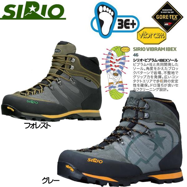 SIRIO P.F.46【シリオ】トレッキングシューズ【p10】