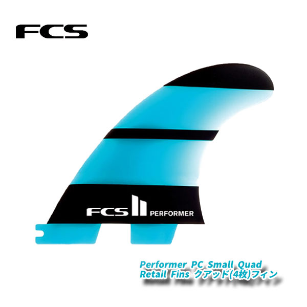 FCS2 NEW Performer PC Quad Retail Fins クアッド(4枚)フィン