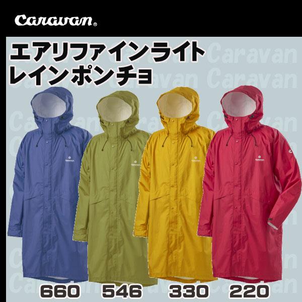 Caravan エアリファインライト・レインポンチョ【キャラバン】【p10】