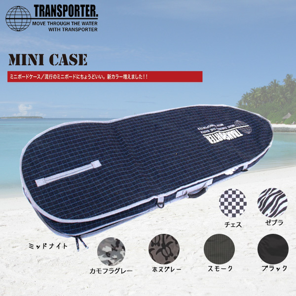 サーフィン ハードケース トランスポーター TRANSPORTER ミニケース 5'8(175×55cm外寸)