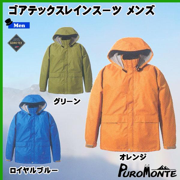 APT RAIN HI(アプトレインハイ) 透湿レインスーツ エメラルド
