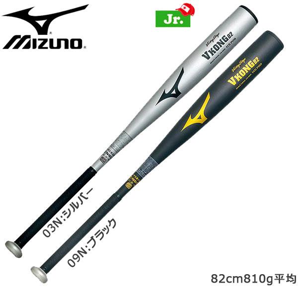 野球 MIZUNO【ミズノ】中学硬式金属バット ビクトリーステージ Vコング02 82cm810g平均