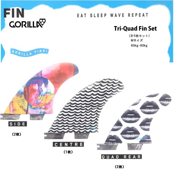 サーフィン トライフィン ゴリラ GORILLA 【FCSII】 EAT SLEEP TRI-QUAD FIN 5枚セットMサイズ