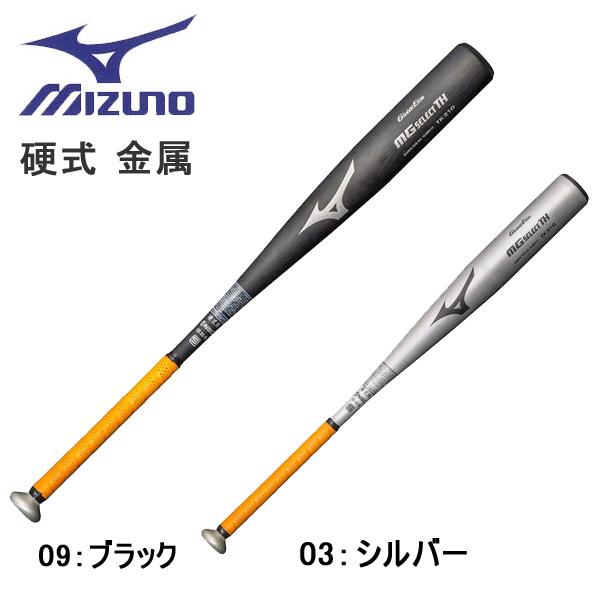 超安い品質 野球 バット 金属 硬式 野球 一般 ミズノ MIZUNO MIZUNO グローバルエリート miz-16ss-bb MGセレクト TH 83cm900g以上 84cm900g以上 miz-16ss-bb, トイセルタウン:39c8e86b --- canoncity.azurewebsites.net