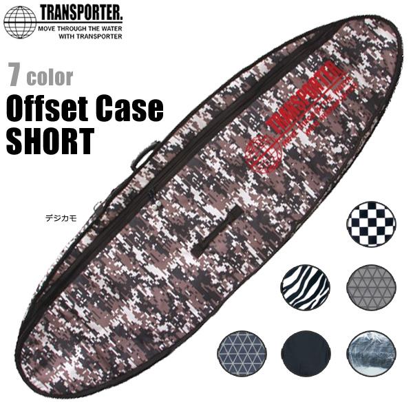 TRANSPORTER トランスポーター OFFSET CASE SHORT 5'8 オフセットケース 178cm×55cm(外寸) サーフボードケース