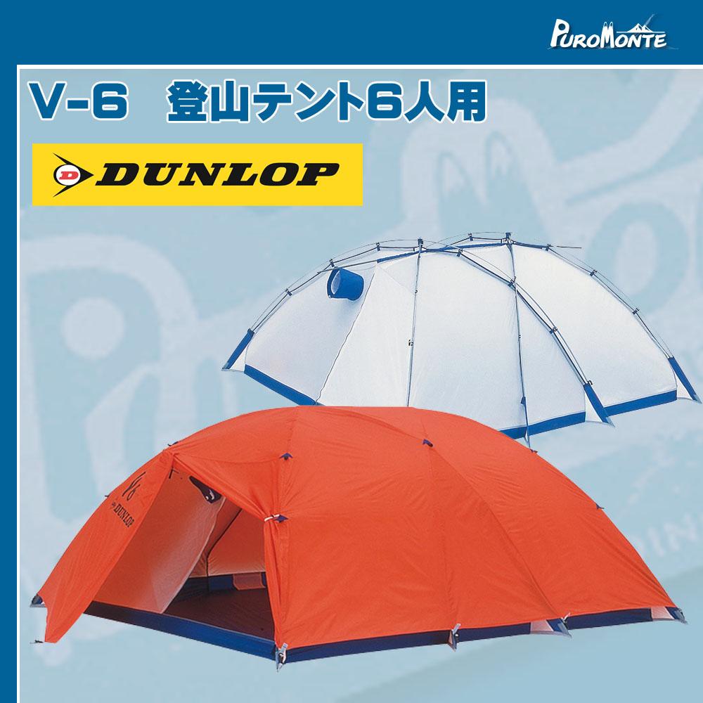 DUNLOP(ダンロップ) V-6 登山テント6人用