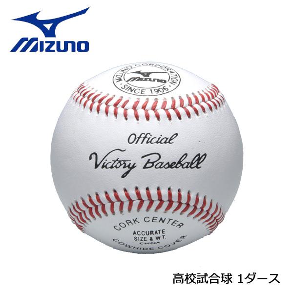 野球 MIZUNO 【ミズノ】 ビクトリー 高校試合球 1ダース