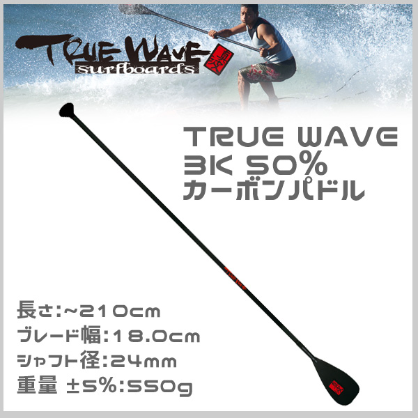 スタンドアップ パドル トゥルーウェイブ TRUE WAVE カーボンパドル 3K 50%カーボン 軽量