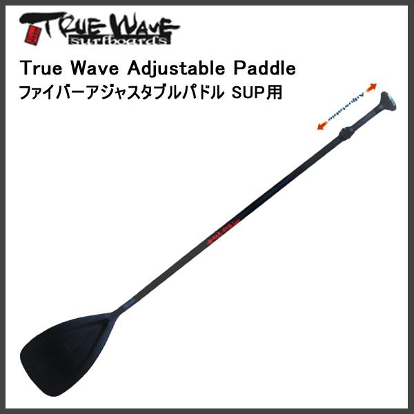 スタンドアップ パドル トゥルーウェイブ TRUE WAVE ファイバーアジャスタブルパドル