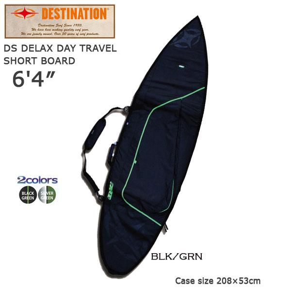DESTINATION(デスティネーション) デイバッグDX ショート 6'4 ハードケース サーフィン