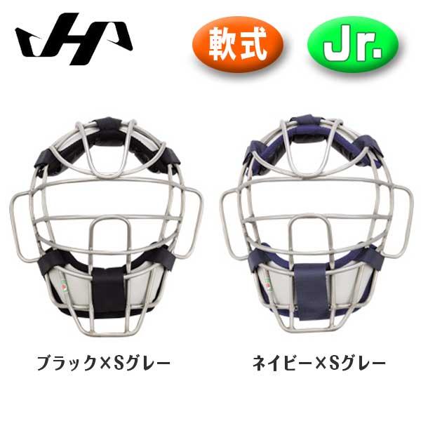 野球 HATAKEYAMA【ハタケヤマ】 少年軟式用 キャッチャーマスク アゴ一体型 -JSBB公認-
