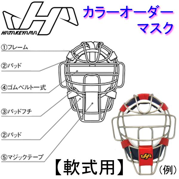 HATAKEYAMA【ハタケヤマ】 一般軟式用 カラーオーダー キャッチャーマスク アゴ一体型