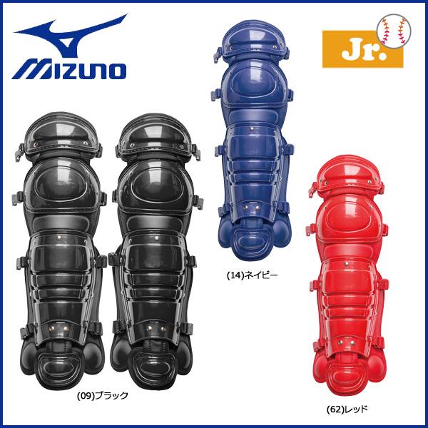 野球 MIZUNO【ミズノ】 少年硬式用 レガーズ 捕手 キャッチャー 防具