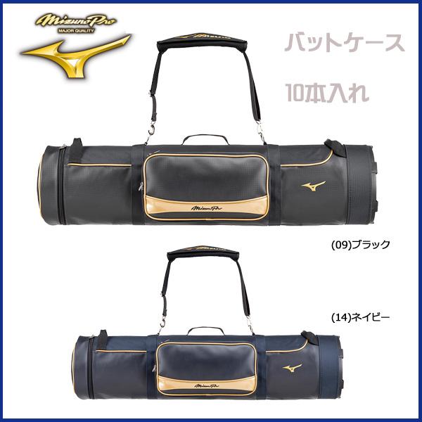 野球 MIZUNO【ミズノ】 ミズノプロ バットケース 10本入れ