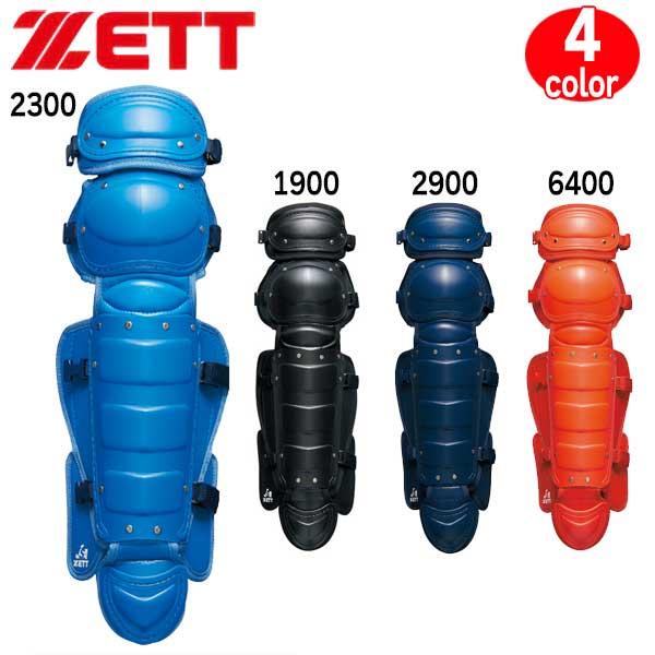 野球 ZETT ゼット 一般ソフトボール用レガーツー キャッチャー 捕手 防具