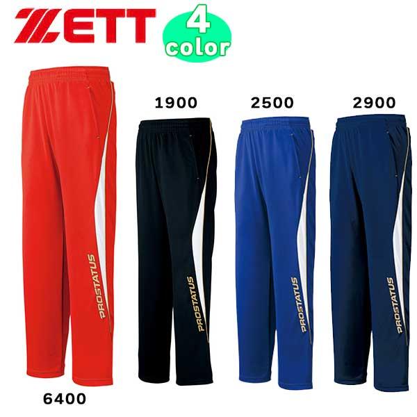 野球 ZETT ゼット PROSTATUS【プロステイタス】 一般用 トレーニングパンツ