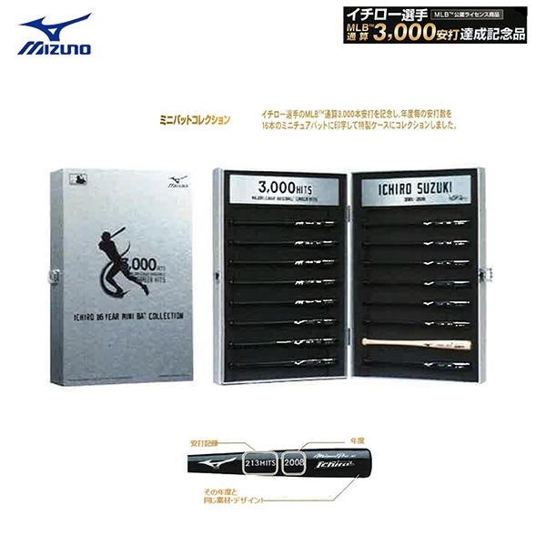 バット ミズノ MIZUNO イチロー選手MLB通算3000安打記念モデル ミニバットコレクション16本 特製ケース入 日本製