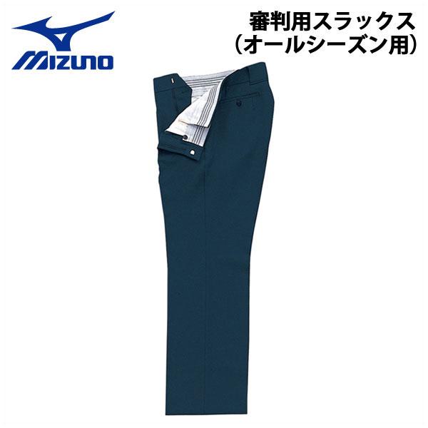 野球 MIZUNO【ミズノ】 審判用スラックス オールシーズン用 -ネイビー-