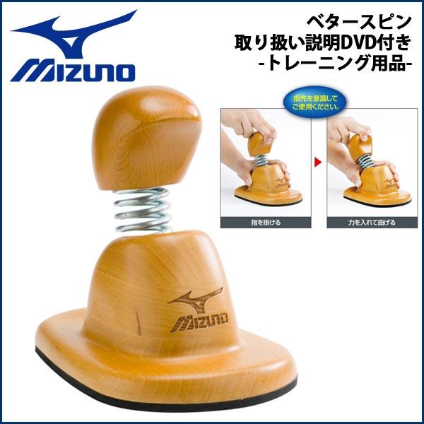 野球 MIZUNO ミズノ ベタースピン 取り扱い説明DVD付き -トレーニング用品-
