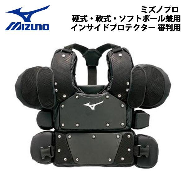 野球 MIZUNO【ミズノ】 ミズノプロ 硬式・軟式・ソフトボール兼用インサイドプロテクター 審判用 -ブラック-
