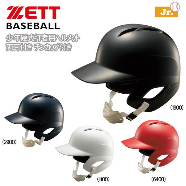 野球 ZETT ゼット 少年硬式用 打者用ヘルメット 両耳付き チンカップ付き