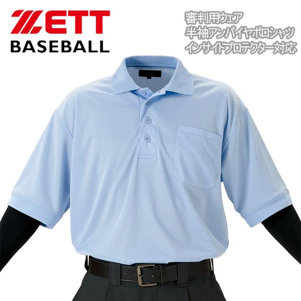 期間限定 期間限定の激安セール 今だけ送料無料 インサイドプロテクター対応 ストアポイントアップデー 野球 半袖アンパイヤポロシャツ ZETT ゼット 審判用ウェア 激安セール