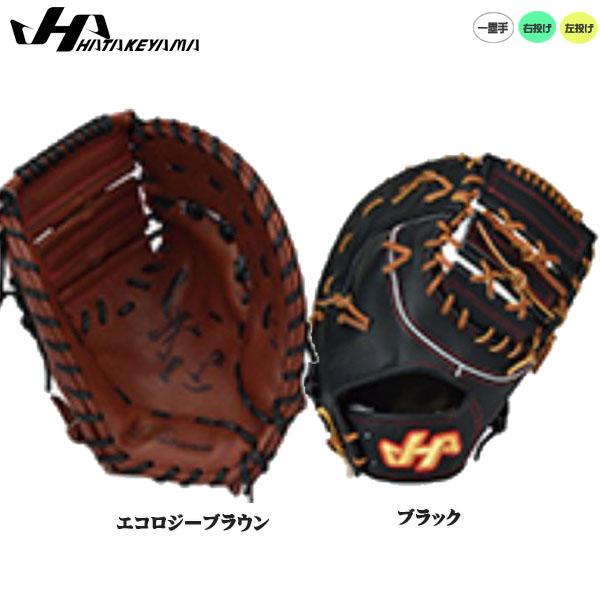【2100円クーポンあり 4/9 20:00~】/野球 グラブ グローブ 一般 硬式用 ハタケヤマ HATAKEYAMA PBW SERIES ファーストミット 一塁手用