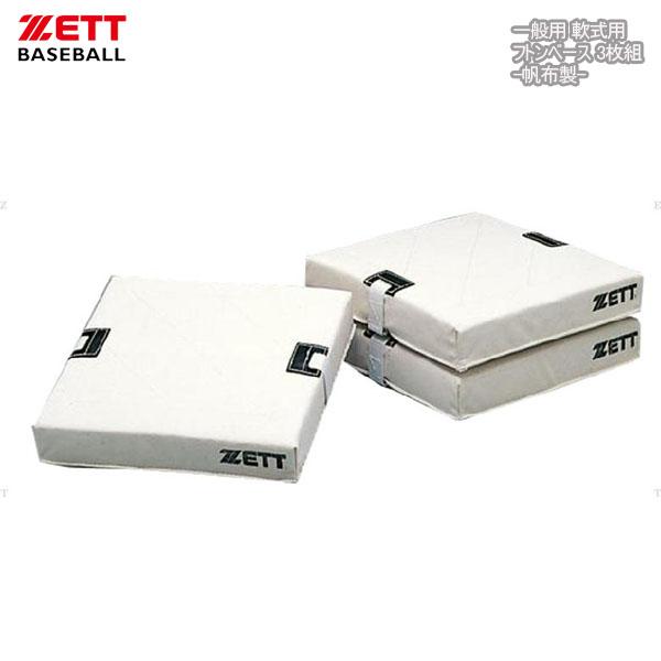 野球 ZETT ゼット 一般用 軟式用 フトンベース 3枚組 -帆布製-