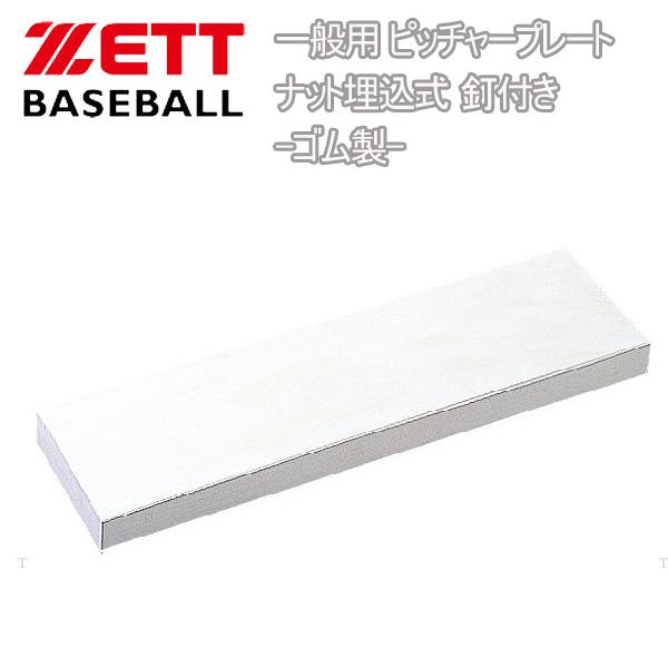野球 ZETT【ゼット】 一般用 ピッチャープレート ナット埋込式 釘付き -ゴム製-