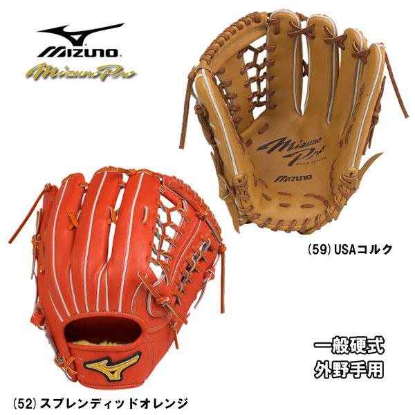 野球 グラブ グローブ 硬式用 一般用 ミズノ MIZUNO ミズノプロ BSS限定 フィンガーコアテクノロジー 外野手用 size16N