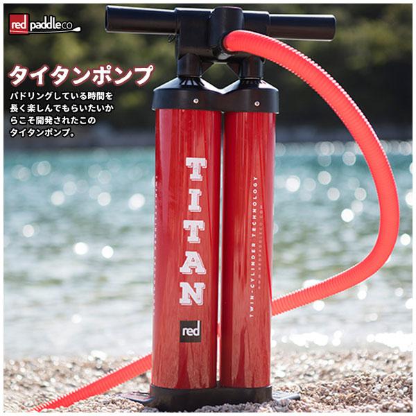 【750円クーポンあり 4/9 20:00~】/SUP スタンドアップパドルボード レッドパドル Red Paddleタイタン ポンプ TITAN Pump デュアルシリンダーシステム
