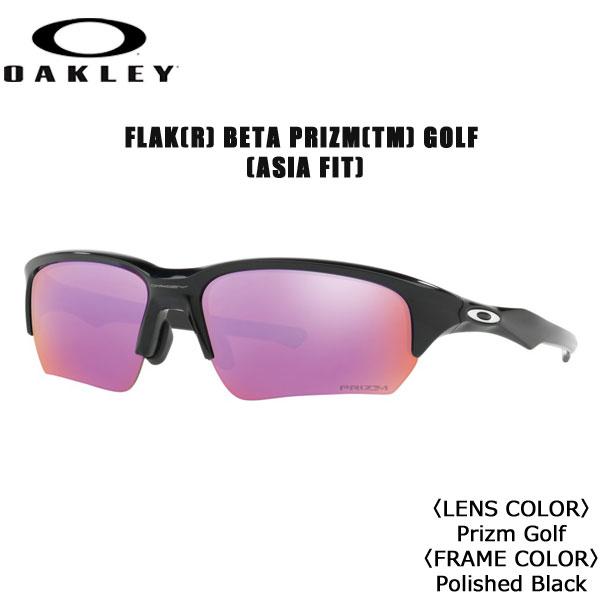 スポーツ サングラス アイウェア オークリー OAKLEY FLAK BETA フラック ベータ ASIAN FIT Polished Black/Prizm Golf