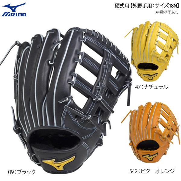 野球 グラブ グローブ 一般 硬式用 ミズノ MIZUNO ミズノプロ BSS 波賀工場生産 MADE IN HAGA 外野手用 サイズ18N