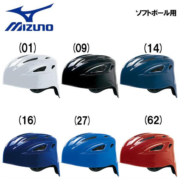 ソフトボール ヘルメット 一般用 MIZUNO 捕手用 キャッチャー 防具