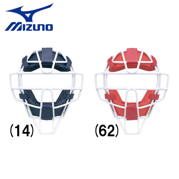 ソフトボール用 マスク 一般用 MIZUNO ミズノプロ キャッチャー 捕手用 防具