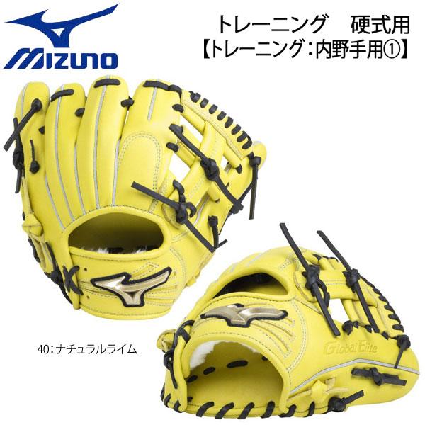 野球 グラブ グローブ 一般硬式用 ミズノ MIZUNO グローバルエリート トレーニンググラブ 内野手用1 右投げ用 ナチュラルライム