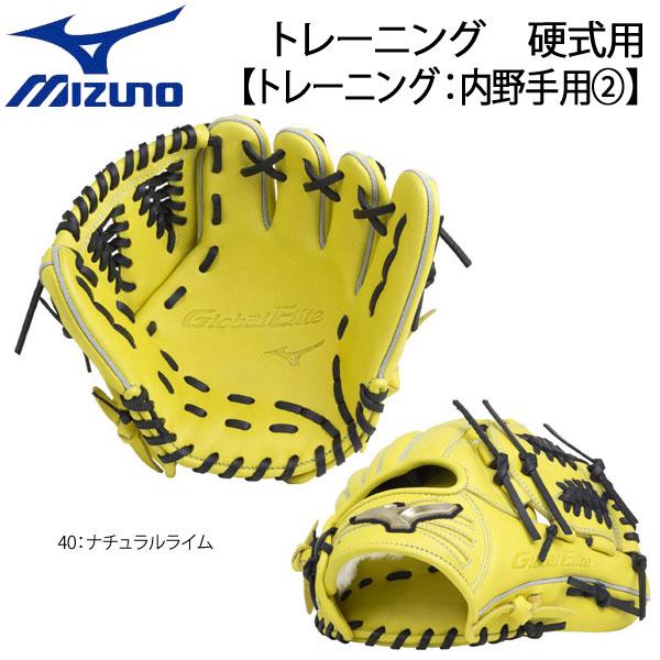 野球 グラブ グローブ 一般硬式用 ミズノ MIZUNO グローバルエリート トレーニンググラブ 内野手用2 右投げ用 ナチュラルライム