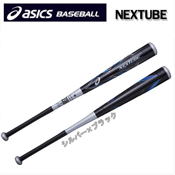野球 バット 一般軟式用 カーボン+グラスファイバー+ポリウレタン アシックスベースボール asicsbaseball ネクスチューブ シルバー/ブラック 84cm 85cm