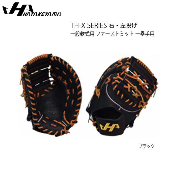 【1200円クーポンあり 4/9 20:00~】/ラスト1品 右投げ用 野球 グラブ グローブ 一般軟式用 ハタケヤマ HATAKEYAMA TH-X SERIES ファーストミット 一塁手用 ブラック