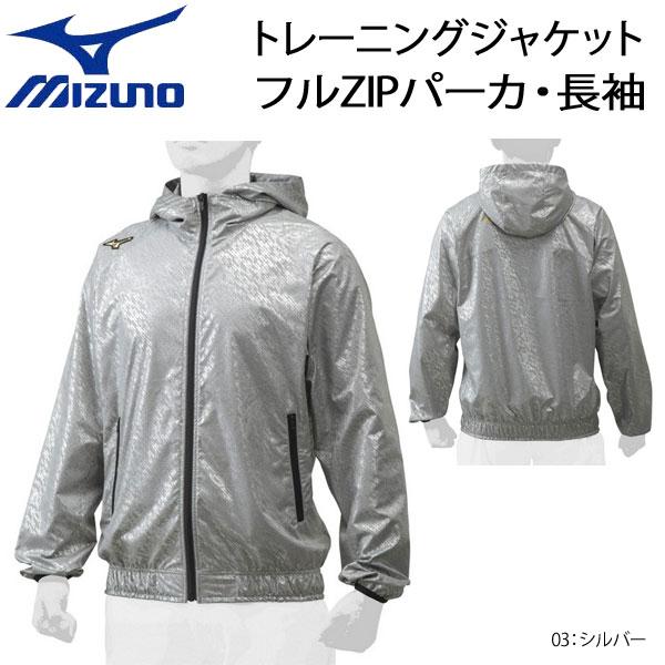 野球 ウェア ジャケット 一般用 メンズ ミズノ MIZUNO ミズノプロ ロイヤルプロダクト トレーニングジャケット フルZIPパーカ 長袖